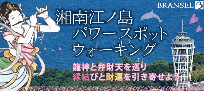 【神奈川県その他のプチ街コン】ブランセル主催 2016年4月16日
