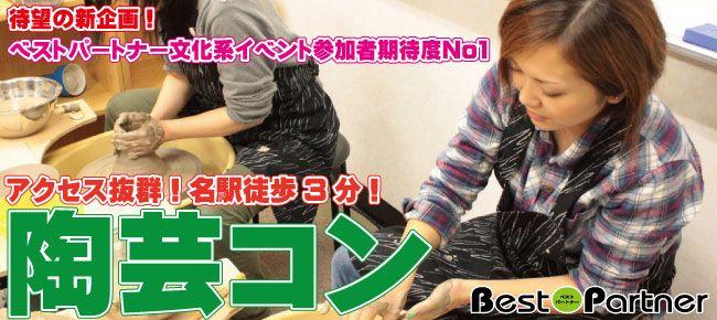 【名古屋市内その他のプチ街コン】ベストパートナー主催 2016年4月23日