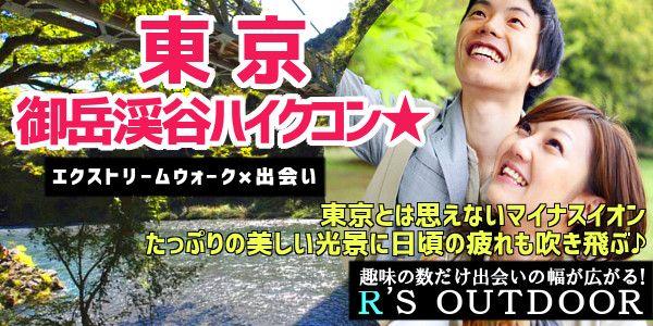 【東京都その他のプチ街コン】R`S kichen主催 2016年4月10日