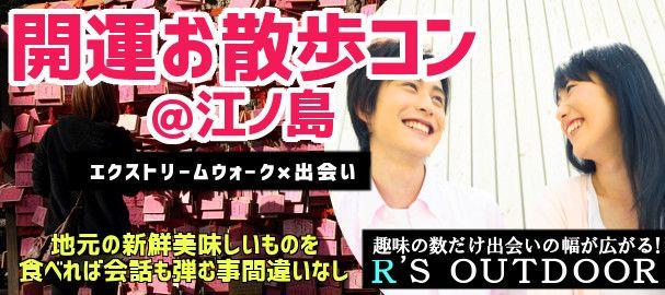【神奈川県その他のプチ街コン】R`S kichen主催 2016年4月10日