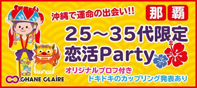 【沖縄県その他の恋活パーティー】シャンクレール主催 2016年4月10日