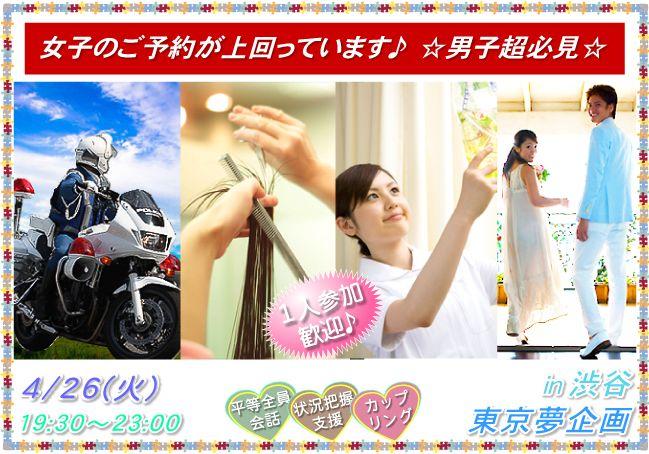 【渋谷のプチ街コン】東京夢企画主催 2016年4月26日