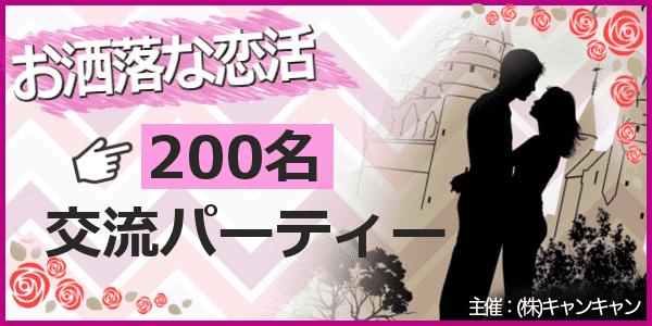 【渋谷の恋活パーティー】キャンコンパーティー主催 2016年5月2日