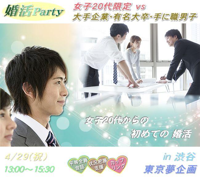 【渋谷の婚活パーティー・お見合いパーティー】東京夢企画主催 2016年4月29日