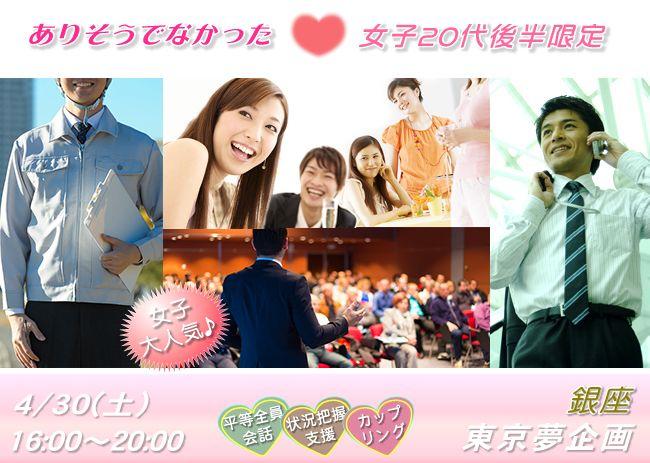 【銀座のプチ街コン】東京夢企画主催 2016年4月30日