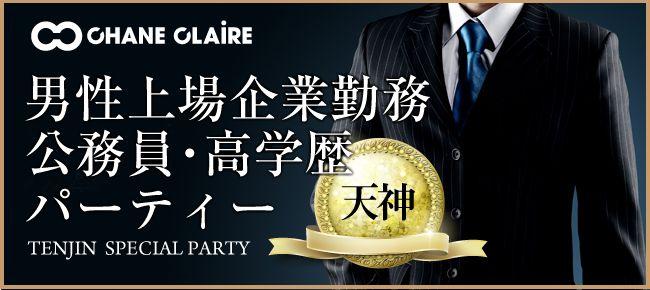 【天神の婚活パーティー・お見合いパーティー】シャンクレール主催 2016年4月19日