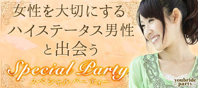 【新宿の婚活パーティー・お見合いパーティー】ユーコ主催 2016年4月9日