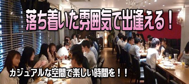 【仙台のプチ街コン】e-venz(イベンツ)主催 2016年4月9日