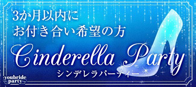 【新宿の婚活パーティー・お見合いパーティー】ユーコ主催 2016年4月10日