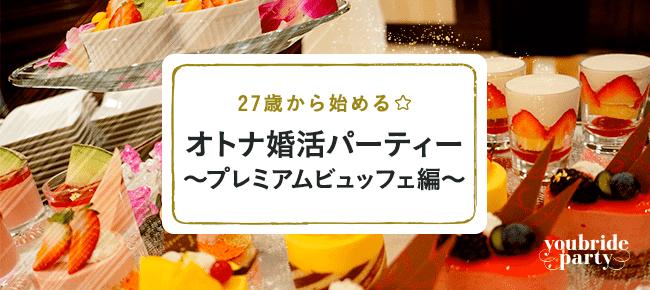 【池袋の婚活パーティー・お見合いパーティー】ユーコ主催 2016年3月27日