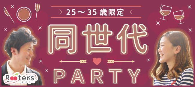【福岡県その他の恋活パーティー】株式会社Rooters主催 2016年4月23日