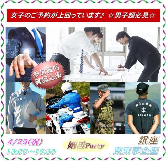 【銀座の婚活パーティー・お見合いパーティー】東京夢企画主催 2016年4月29日