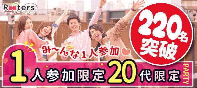 【大阪府その他の恋活パーティー】Rooters主催 2016年4月23日