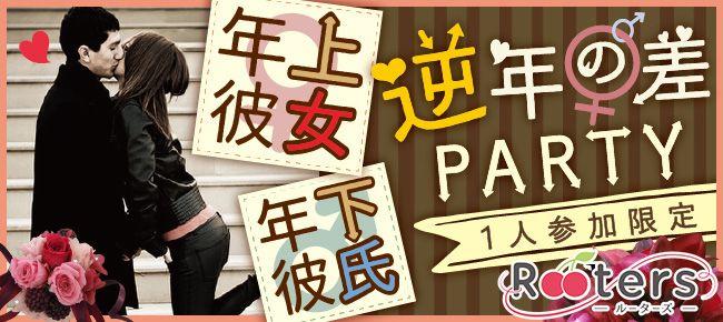 【茨城県その他の恋活パーティー】株式会社Rooters主催 2016年4月23日