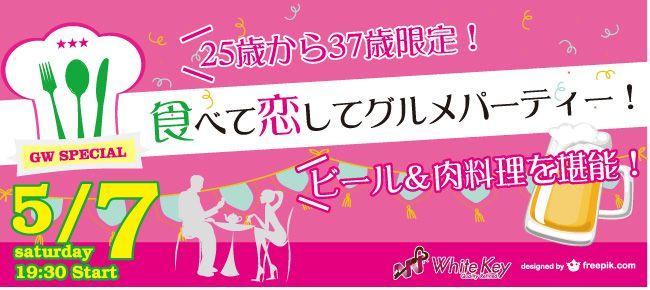 【新宿の恋活パーティー】ホワイトキー主催 2016年5月7日
