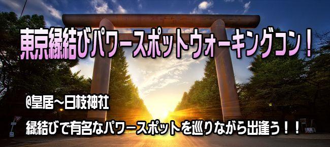 【飯田橋のプチ街コン】e-venz(イベンツ)主催 2016年4月16日