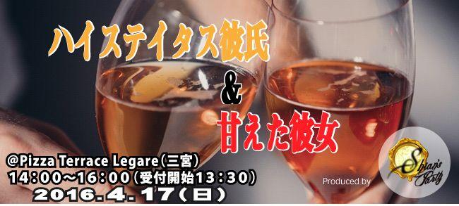 【神戸市内その他の恋活パーティー】SHIAN'S PARTY主催 2016年4月17日