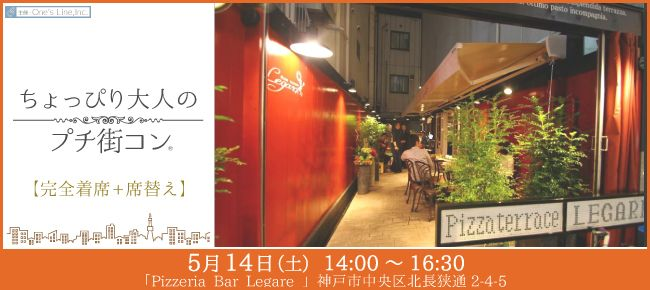 【神戸市内その他のプチ街コン】ワンズコン主催 2016年5月14日