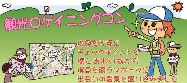 【宮城県その他のプチ街コン】ベストパートナー主催 2016年4月10日