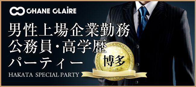 【博多の婚活パーティー・お見合いパーティー】シャンクレール主催 2016年4月10日