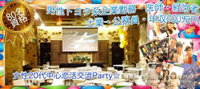 【名古屋市内その他の恋活パーティー】株式会社フュージョンアンドリレーションズ主催 2016年5月8日