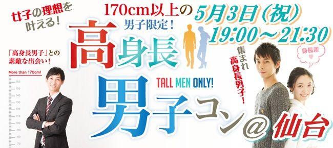 【仙台のプチ街コン】街コンmap主催 2016年5月3日