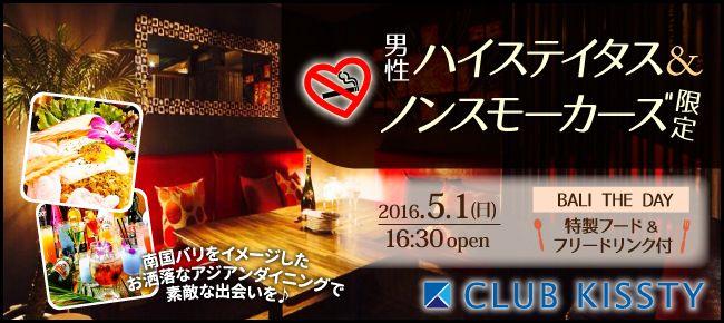 【名古屋市内その他の婚活パーティー・お見合いパーティー】クラブキスティ―主催 2016年5月1日