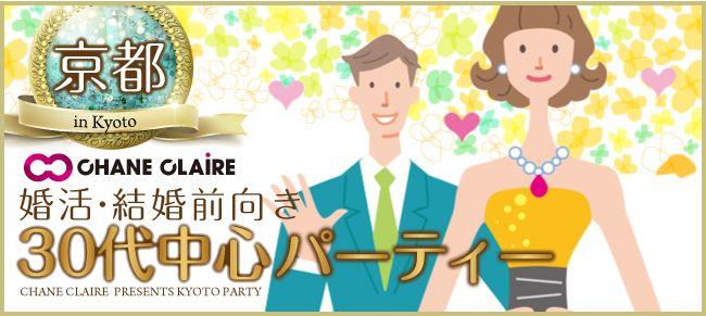 【京都府その他の婚活パーティー・お見合いパーティー】シャンクレール主催 2016年4月30日