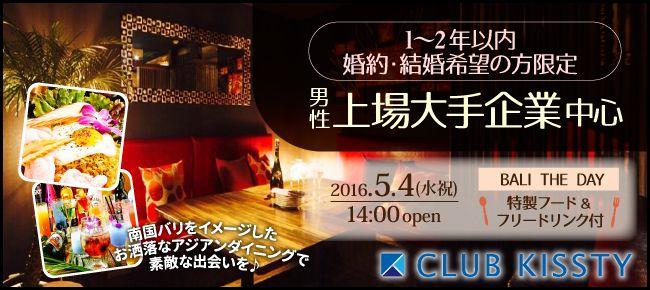 【名古屋市内その他の婚活パーティー・お見合いパーティー】クラブキスティ―主催 2016年5月4日