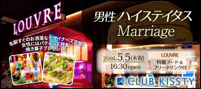【名古屋市内その他の婚活パーティー・お見合いパーティー】クラブキスティ―主催 2016年5月5日