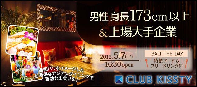 【名古屋市内その他の婚活パーティー・お見合いパーティー】クラブキスティ―主催 2016年5月7日