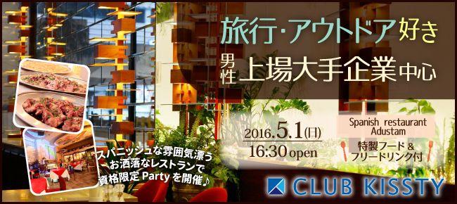 【心斎橋の恋活パーティー】クラブキスティ―主催 2016年5月1日