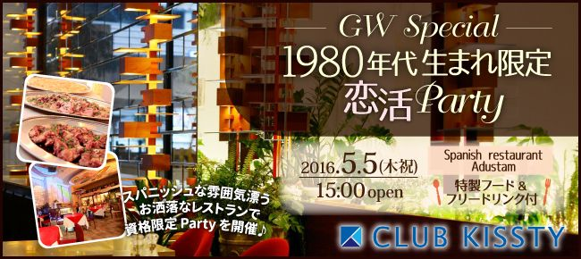 【心斎橋の恋活パーティー】クラブキスティ―主催 2016年5月5日