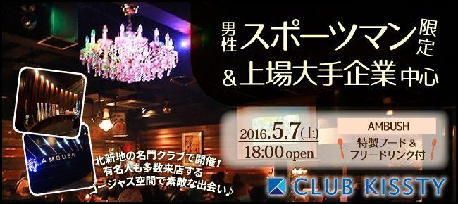 【大阪府その他の恋活パーティー】クラブキスティ―主催 2016年5月7日