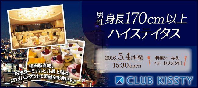 【大阪府その他の恋活パーティー】クラブキスティ―主催 2016年5月4日