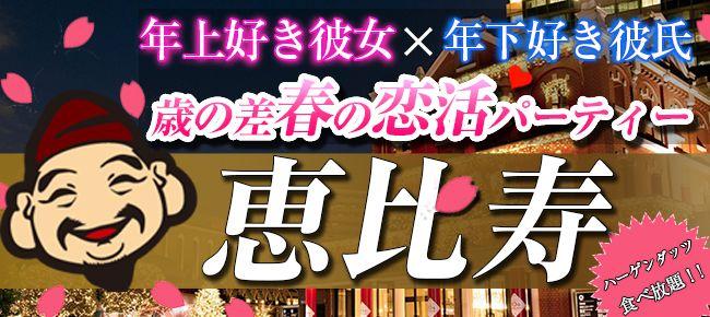 【恵比寿の恋活パーティー】株式会社アソビー主催 2016年4月23日