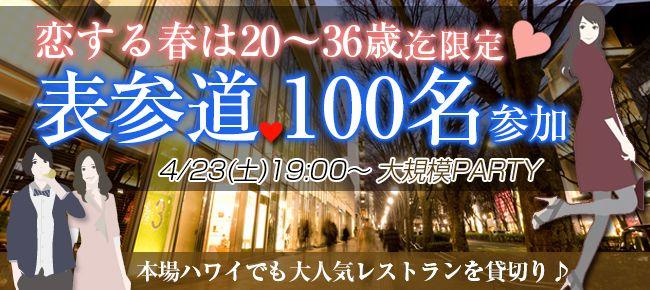 【渋谷の恋活パーティー】株式会社アソビー主催 2016年4月23日