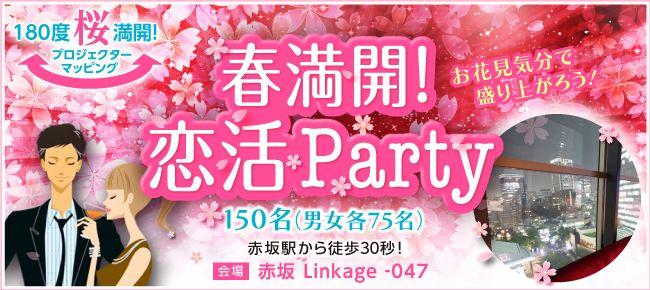 【赤坂の恋活パーティー】happysmileparty主催 2016年4月10日