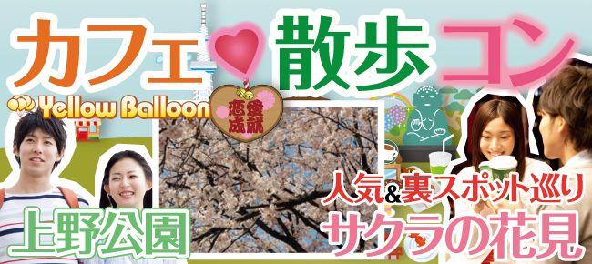 【上野のプチ街コン】イエローバルーン主催 2016年4月2日