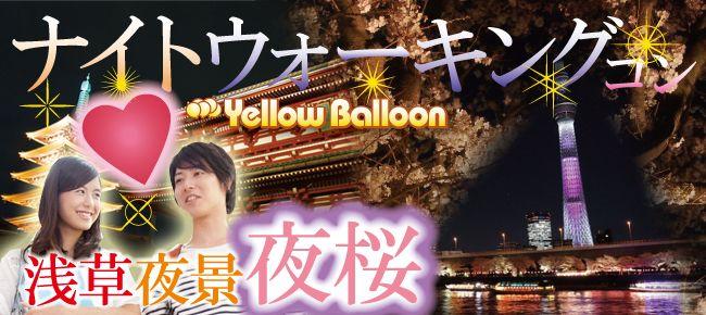【東京都その他のプチ街コン】イエローバルーン主催 2016年4月2日