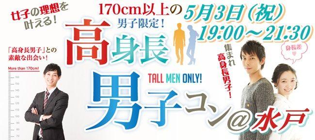 【茨城県その他のプチ街コン】街コンmap主催 2016年5月3日