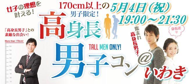 【福島県その他のプチ街コン】街コンmap主催 2016年5月4日