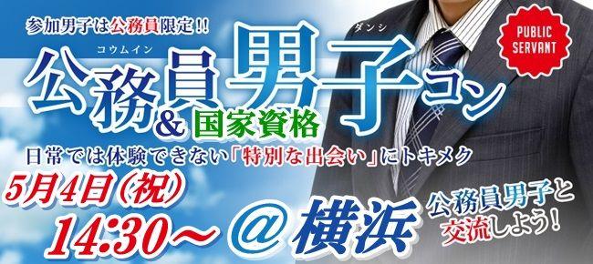 【横浜市内その他のプチ街コン】街コンmap主催 2016年5月4日
