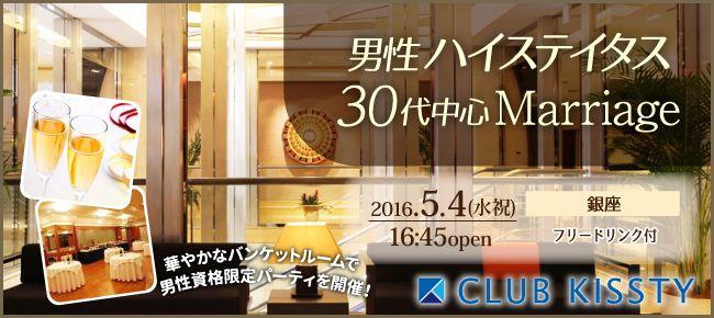 【銀座の婚活パーティー・お見合いパーティー】クラブキスティ―主催 2016年5月4日