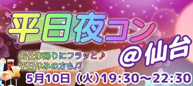 【仙台のプチ街コン】街コンmap主催 2016年5月10日