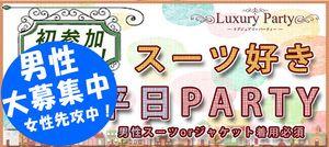 【大阪府その他の恋活パーティー】Luxury Party主催 2016年12月9日