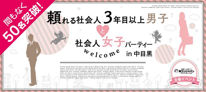 【中目黒の恋活パーティー】街コンジャパン主催 2016年4月24日