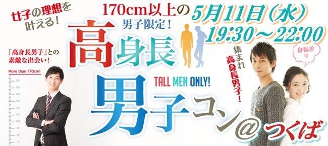 【茨城県その他のプチ街コン】街コンmap主催 2016年5月11日