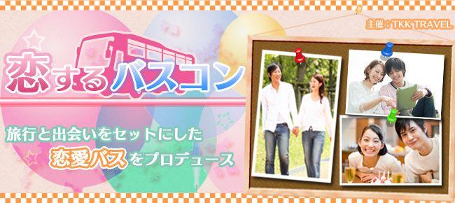 【梅田のプチ街コン】TKK TRAVEL主催 2016年5月15日