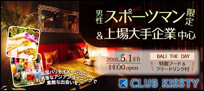 【名古屋市内その他の恋活パーティー】クラブキスティ―主催 2016年5月1日